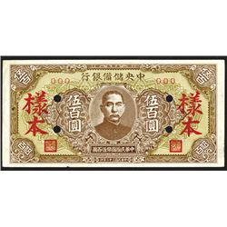 Central Reserve Bank of China, 1943 Specimen Issue.