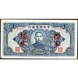 Central Reserve Bank of China, 1944 Specimen Issue.