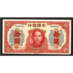 Bank of China, 1941 Issue Banknote.