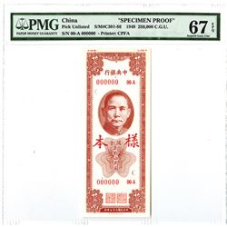 Central Bank of China, Unlisted Specimen Essay Banknote, 1948 Customs Gold Units Issue.