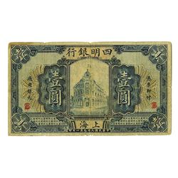 Ningpo Commercial & Savings Bank, Ltd. 1920 Issue Banknote.