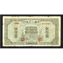 Peoples Republic of China, 1949 Issue.