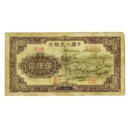 Peoples Bank of China, 1951 Issue Rarity.