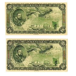 Federal Reserve Bank of China, 1938 Issue Banknote Sequential High Grade Pair.