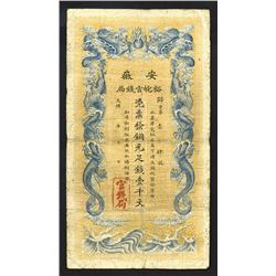 Anhwei Yu Huan Bank, 1909 Cash Issue.