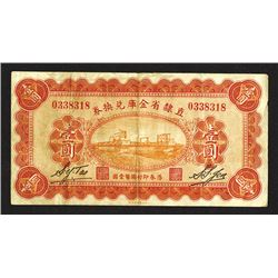 Chihli Provincial Treasury Cash Reserve Note, 1928 Issue Banknote.
