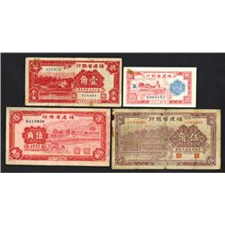 Fukien Provincial Bank, 1935 to 1941 Banknote Quartet.