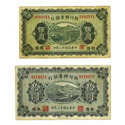 Hsing Yeh Bank of Jehol, 1923 Issue Pair.