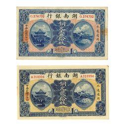 Hunan Provincial Bank & Hunan Bank Issues, 1917 Banknote Pair.