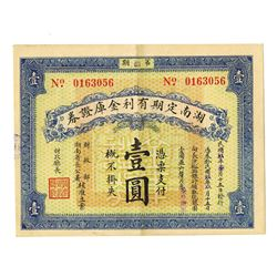 Hunan Treasury, 1920 Interest-Bearing Term Certificates Issue Banknote.