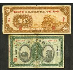 Hupeh Provincial Bank and Bank of Local Railways of Shansi & Suiyuan Banknote Pair.