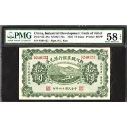 Industrial Development Bank of Jehol, 1925 Issued Banknote.