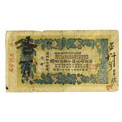 Kiangnan Yu-Ning Government Bank - Yu Ning Imperial Bank, 1903 Cash Issue.