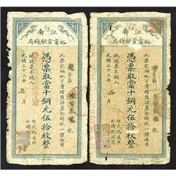 Kiangnan Yu-Ning Government Bank, 1907 Banknote Issue Pair.