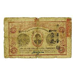 Kiangnan Yu-Ning Government Bank, 1907 Second Silver dollar Issue Banknote Rarity