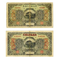 Kiangsu Regional Bank, (ND (old Date 1924) and Kan Sen Bank of Kiangsi, 1924 Issue.