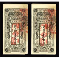 Kirin Yung Heng Provincial Bank, 1916-17 Provisional Issue Almost Sequential Pair.