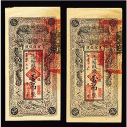 Kirin Yung Heng Provincial Bank, 1916-17 Provisional Issue Banknote Pair.