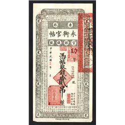 Kirin Yung Heng Provincial Bank, 1928 Issue.