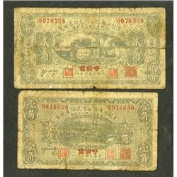Kuang Hsin Syndicate of Heilungkiang Banknote Pair.