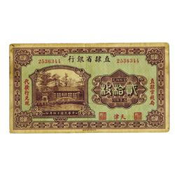 Provincial bank of Chihli, 1925 Issue Note.