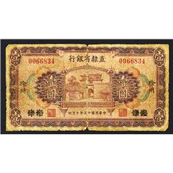 "Provincial Bank of Chihli, 1926 ""Hsuchow/Tientsin"" Branch Rarity."
