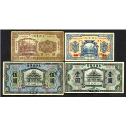 Provincial Bank of Chihli, ca.1920 to 1925 Banknote Quartet.