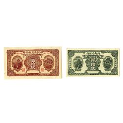 Provincial Bank of Honan, 1923 Issue Banknote Pair.