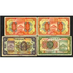 Provincial Bank of Honan, 1923 Issue Banknote Quartet.