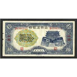 Shansi Provincial Bank, 1937 Banknote.