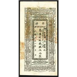 Sinkiang Provincial Government Finance Department Treasury, Yr. 21 (1932) Banknote.