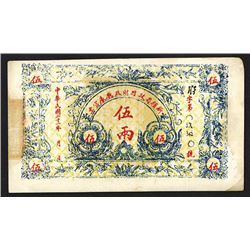 Sinkiang Sub-Prefecture Administration Finance Department Treasury - 1932 Issue ÒOfficial NoteÓ.