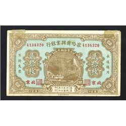 Tsihar Hsing Yeh Bank, 1926 Issue Banknote.