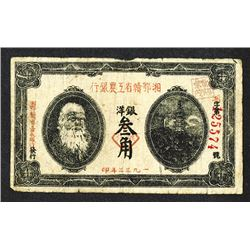 Xiange Provincial Agricultural & Industrial Bank, 1923 Issued Banknote.