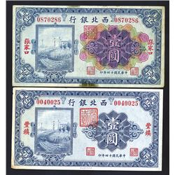 Bank of the Northwest, 1925 Banknote Pair.