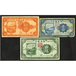 Bank of the Northwest, 1925 Issue Trio.