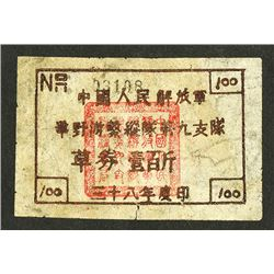 Hwa Bei Soviet Red Army, Year 38 (1949) Issued Scrip Note.