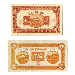 Kwangsi Military (Provisional) 1922 Issue Banknote Pair.