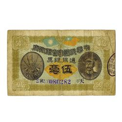 Kwangtung Republican Military Government, 1912 Issue Banknote.