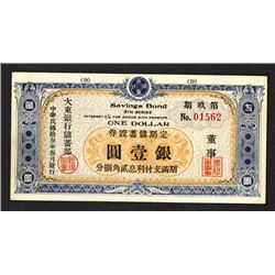 Da Dong Bank Saving Bond 9th Series, 1924 Interest 4% per Annum with premium