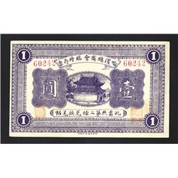 Harbin Temporary Business Bureau, ND ca. 1918 Banknote.