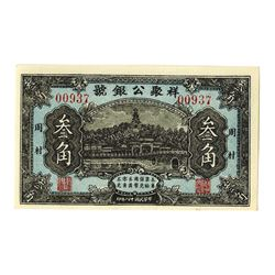 Hsian Shu Kan Native Bank, ca. 1920-30's, Issued Private Banknote.