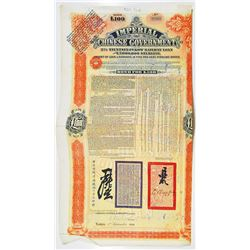 Imperial Chinese Government, 1908 Tientsin-Pukow Issued £50 Rarity