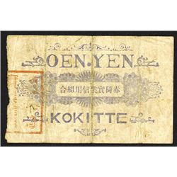 Akasaki Industrial Credit Union, Kokitte, Foreign Merchant, Taisho 4 (1915), Private Banknote.