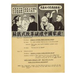 "Korean War Propaganda Leaflet, 1953, w/ Report, ""Chinese Family Dissension"""