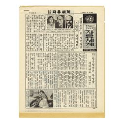"Korean War Propaganda ""Free World Weekly Digest"", 1953, w/ Report"