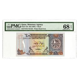 Qatar Monetary Agency, 1985 Issued Superb Gem Uncirculated Riyal