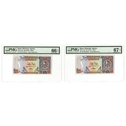 Qatar Monetary Agency, 1985 Issued Superb Gem Uncirculated Riyal Pair