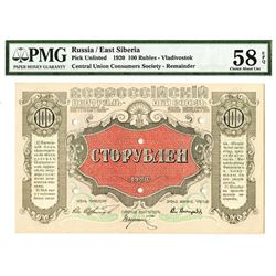 All Russian Central Union of Consumer Societies, 1920 Specimen Banknote.