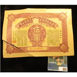 """Second Nationalist Government Lottery Loan of the Fifteenth Year of the Republic of China"", 1926. S"